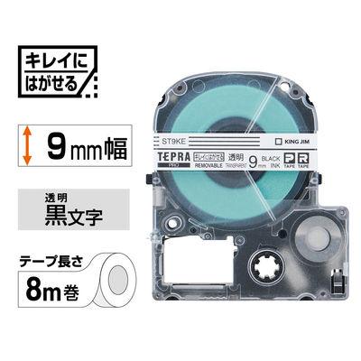 キングジム テプラ PROテープ キレイにはがせるラベル 9mm 透明ラベル(黒文字) 1個 ST9KE