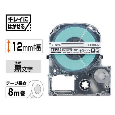 キングジム テプラ PROテープ キレイにはがせるラベル 12mm 透明ラベル(黒文字) 1個 ST12KE