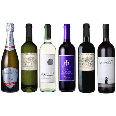 お値打ちイタリアワイン6本セット