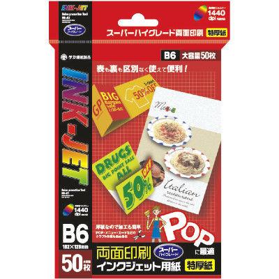 ササガワ インクジェット印刷専用紙 両面・特厚 B6判 50枚袋入 12A7625 1セット(50枚入×5冊) (取寄品)