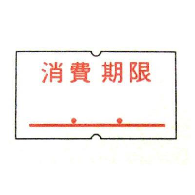SPラベル 消費期限 1箱(20巻入)