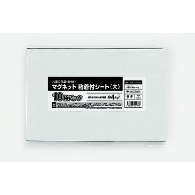 マグエックス マグネット粘着付シート(大) MSWF-10P-2030 1パック(10枚入)