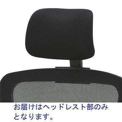 メッシュチェアFCM 専用ヘッドレスト