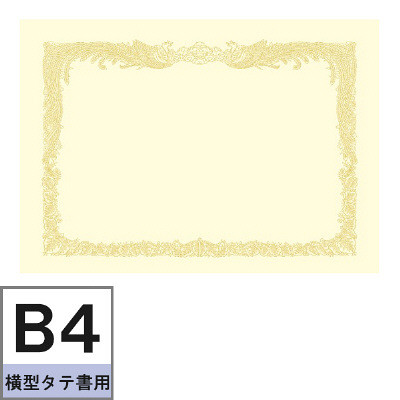 タカ印 OA賞状用紙 クリーム地 B4 横型タテ書き 1箱(100枚入)