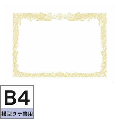 タカ印 OA賞状用紙 白地 B4 横型タテ書き 1箱(100枚入)