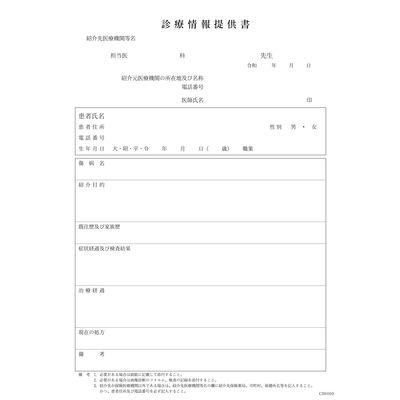 アスクル】B5診療情報提供書 CBI010 1冊(2枚複写:100組) イムラ封筒 ...