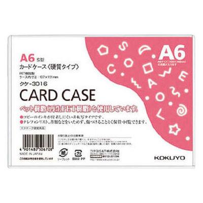コクヨ カードケース(硬質) A6 クケー3016 1袋(20枚入)