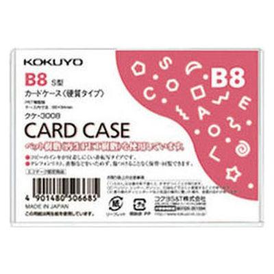 コクヨ カードケース(環境対応)硬質B8 クケ-3008 1袋(40枚入)
