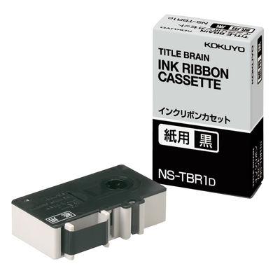 コクヨ タイトルブレーン用インクリボンカセット(紙用) 黒 NS-TBR1D