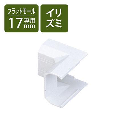 壁用モール 内曲がり直角接続用 17mm