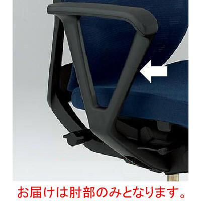イトーキ トルテ用 ループ肘 KEP-446-T1 (直送品)