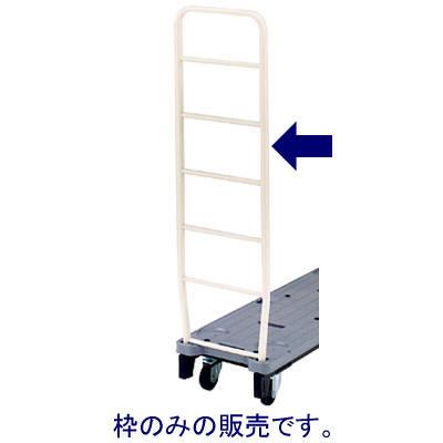 河淳 ストックカート棚枠 44WC BK519 (直送品)
