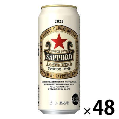 サッポロ ラガービール 500ml48缶