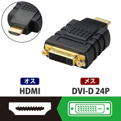 エレコム DVI-HDMI変換アダプタ