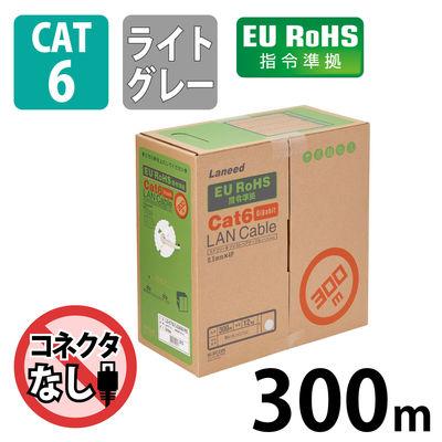 エレコム EU RoHS指令準拠 CAT6 LANケーブル 300m LD-CT6/LG300/RS (取寄品)