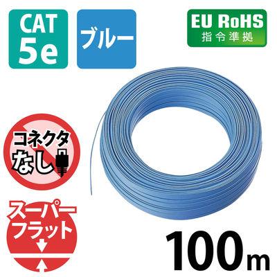 エレコム CAT5E準拠 スーパーフラットLANケーブル 100m LD-CTFS/BU100 (取寄品)