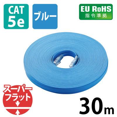 エレコム CAT5E準拠 スーパーフラットLANケーブル 30m LD-CTFS/BU30 (取寄品)