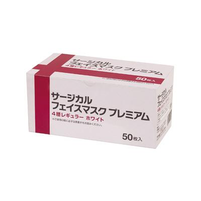 サージカルマスクプレミアム4層 50枚
