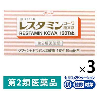 レスタミンコーワ糖衣錠120錠×3箱