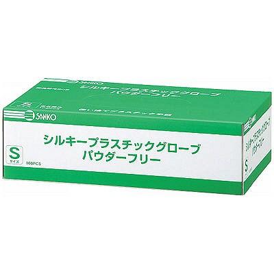 シルキープラスチックグローブパウダーフリー S 226320 1箱(100枚入) 三興化学工業 (使い捨て手袋)