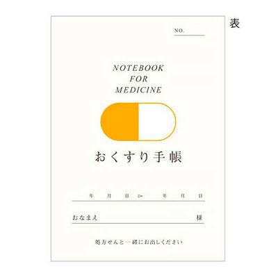 カプセルお薬手帳 オレンジ 1袋(50冊入) 廣済堂