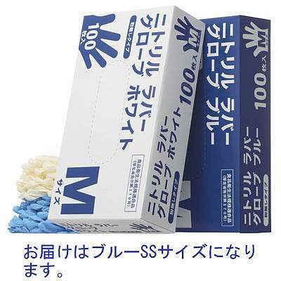 ニトリル手袋 SS ブルー 1箱(100枚入)