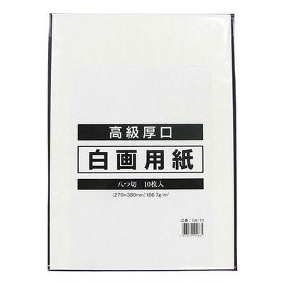 白画用紙 八切サイズ 10枚