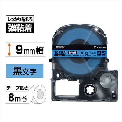 キングジム テプラ PROテープ 強粘着 9mm 青ラベル(黒文字) 1個 SC9BW