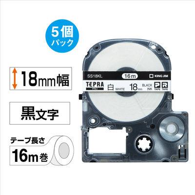 キングジム テプラ PROテープ ロングタイプ(16m巻) 18mm 白ラベル(黒文字) 1箱(5個入) SS18KL-5P