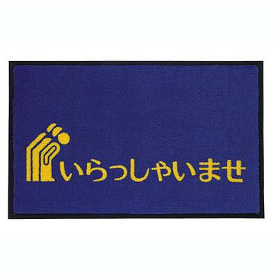 テラモト プリントデザインマット 600×900 青 MR-036-040-3 (直送品)