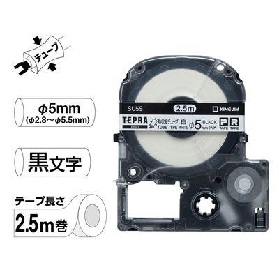 キングジム テプラ PROテープ 熱収縮5mm径 白ラベル(黒文字) 1個 SU5S