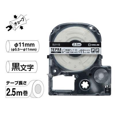 キングジム テプラ PROテープ 熱収縮11mm径 白ラベル(黒文字) 1個 SU11S