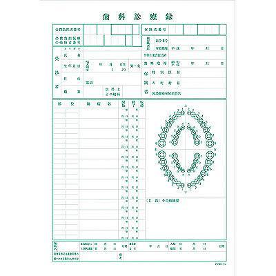 A4歯科診療録 1号紙 緑刷 CCE126 1袋(100枚入) イムラ封筒