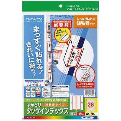 コクヨ カラーLBP&IJP用インデックス(強粘着)A4特大 28面 赤 KPC-T690R 1袋(20シート入)