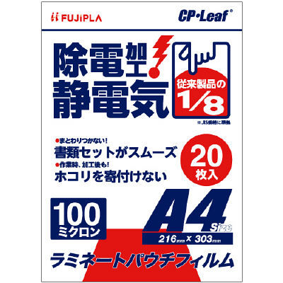 フジプラ CPリーフミニパック A4 AG 1パック(20枚入)