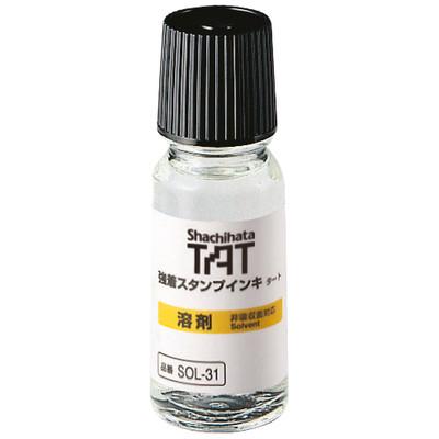 シャチハタ 強着スタンプインク タート溶剤 小瓶 SOL-1-31