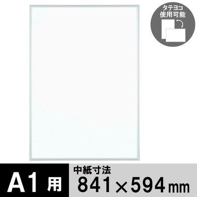アートプリントジャパン クイックパネル A1(外寸:864×617mm) シルバー