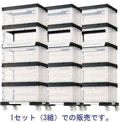 サンコー 折りたたみコンテナ 75シリーズ(片長辺扉付)5個、キャリー、フタセット 74.0L ブラック 1セット(3組) (直送品)