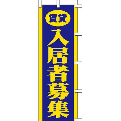 タカ印 のぼり 入居者募集 40-2588 (取寄品)