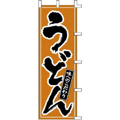 タカ印 のぼり うどん 40-2057 (取寄品)