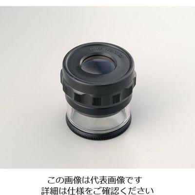 アズワン ルーペ MG7173 1個 1-4317-01 (直送品)