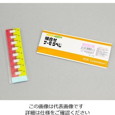 アズワン 組み合わせサーモラベル Aー70 80枚 1ー5616ー02 1箱(80枚入) 1ー5616ー02 (直送品)