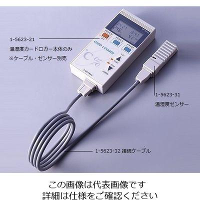 アズワン 温湿度カードロガー MR6662 1ー5623ー21 1台 1ー5623ー21 (直送品)