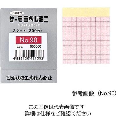 日油技研工業 サーモラベルミニ NO.90 200入 1袋(200枚) 1-630-09 (直送品)