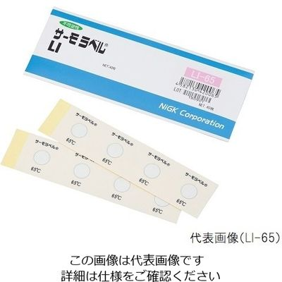 日油技研工業 サーモラベル LI-120 40入 1箱(40枚) 1-631-23 (直送品)