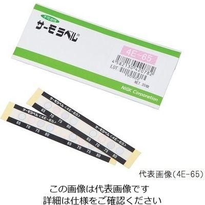 日油技研工業 サーモラベル(R)4E(不可逆性) 4E-75 20入 1箱(20枚) 1-634-06 (直送品)