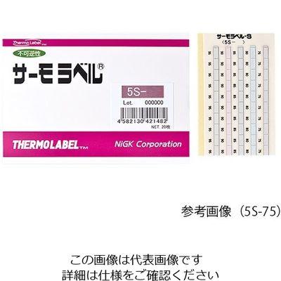 アズワン サーモラベル5S 5Sー55 20入 1ー635ー02 1箱(20枚入) 1ー635ー02 (直送品)