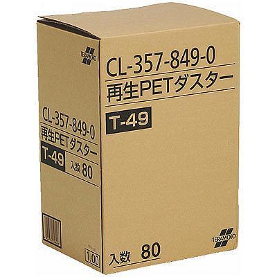 再生PETダスターT49 450mm用