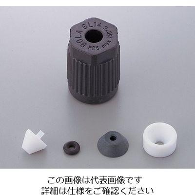 アズワン ねじ口瓶用キャップ(硬質マルチチューブ用) スクリュージョイントセット φ2.0mm 1個 1-7427-04 (直送品)