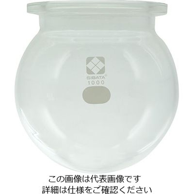 アズワン セパラブルフラスコ丸形(平面摺合タイプ) 1000mL φ135mm 1ー7803ー03 1個 1ー7803ー03 (直送品)